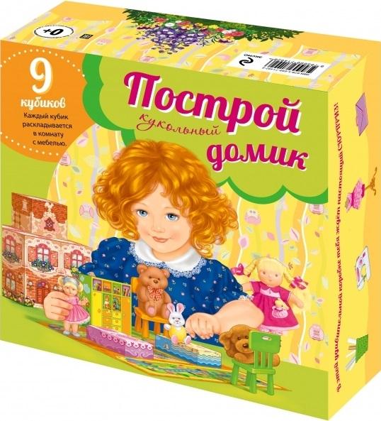 Талалаева Е. (ред.) Построй кукольный домик 9 кубиков из которых можно построить кукольный домик цена и фото