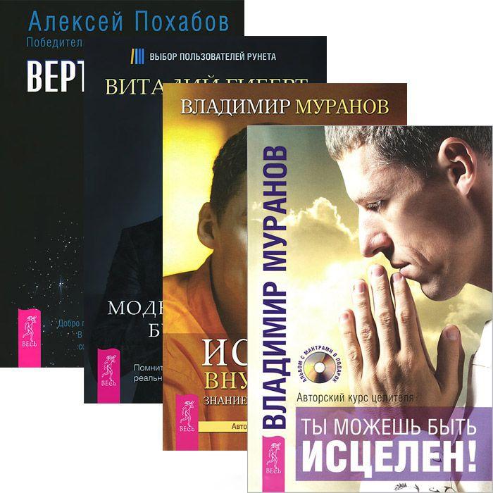 Ты можешь быть исцелен Вертикальная воля Истина внутри нас Моделирование будущего Комплект 4 книги