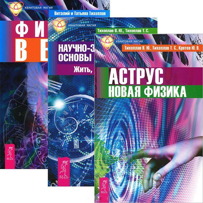 Аструс Новая физика Научно-эзотерические основы мироздания Книга 1 Физика веры комплект из 3 книг