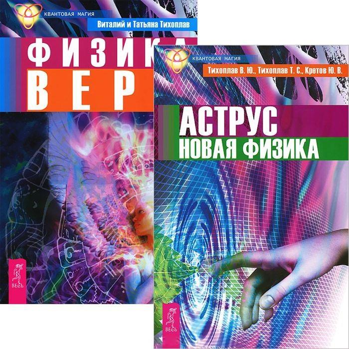 Аструс Новая физика Физика веры комплект из 2 книг