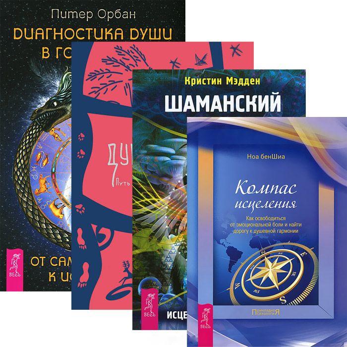 Диагностика души Шаманский дар Компас исцеления Душа в огне комплект из 4 книг