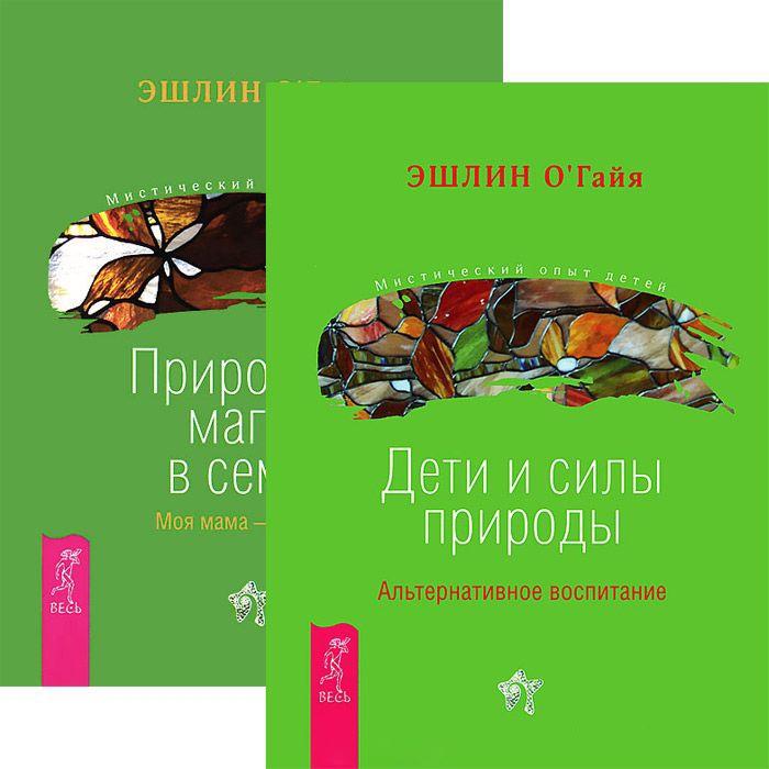 Дети и силы природы Природная магия в семье комплект из 2 книг александр сизов энн моура тайные силы растений природная магия часть 1 комплект из 2 книг