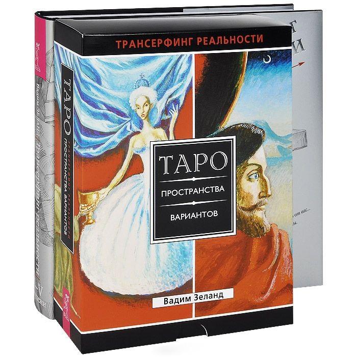 Зеланд в. Трансерфинг реальности Ступень I-V Таро пространства вариантов комплект из 2 книг карты цена
