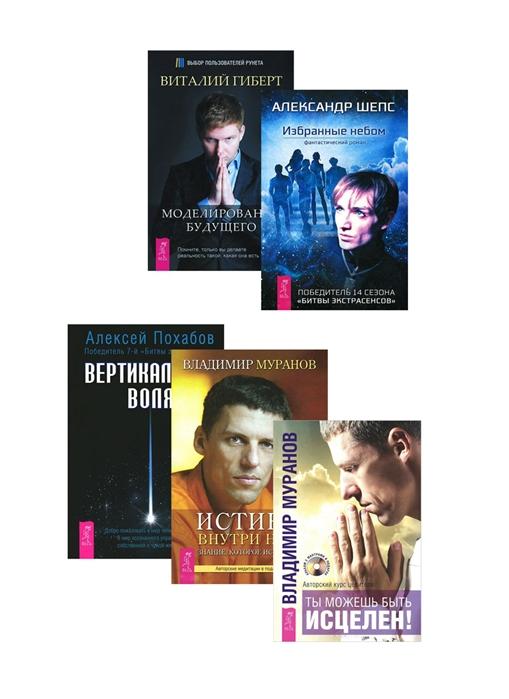 Ты можешь быть исцелен Битва экстрасенсов комплект из 5 книг 3 CD