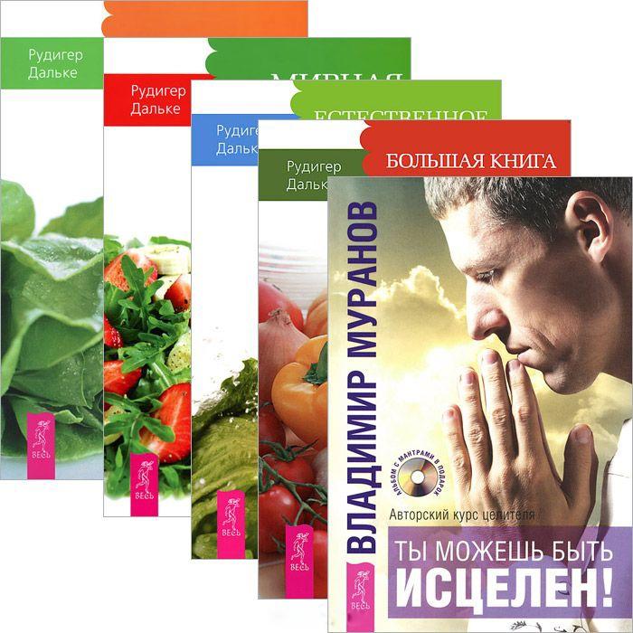 Ты можешь быть исцелен Книга постничества Естесственное очищение Мирная еда Правильное питание комплект из 5 книг CD