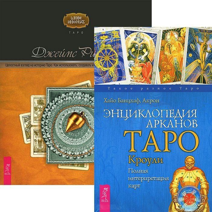 Энциклопедия арканов Целостный взгляд на историю Таро комплект из 2 книг