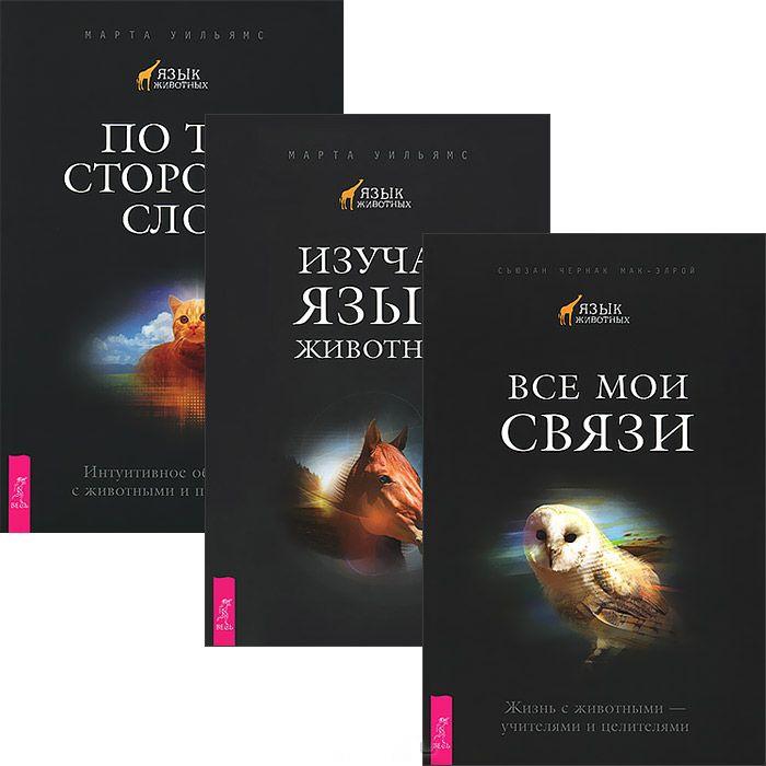 Все мои связи Изучая язык животных По ту сторону слов комплект из 3 книг цены