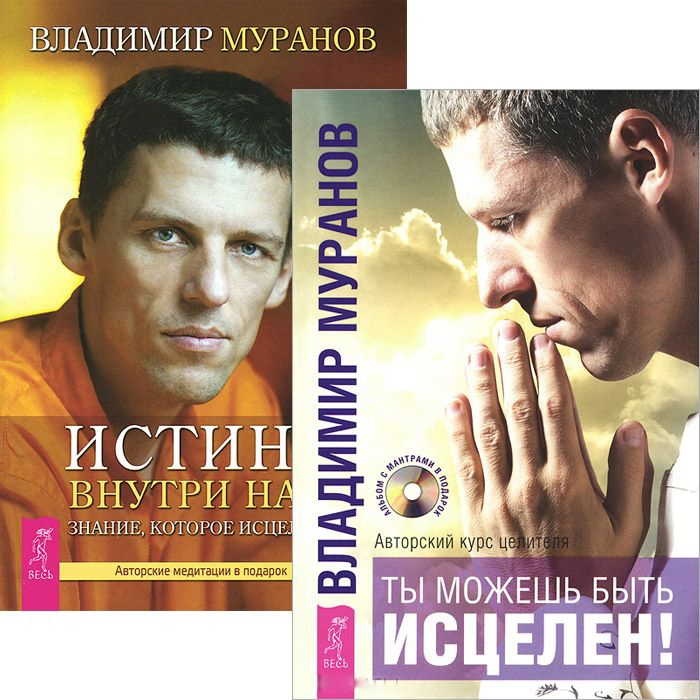 Муранов В. Ты можешь быть исцелен Истина внутри нас Комплект 2 книги цена