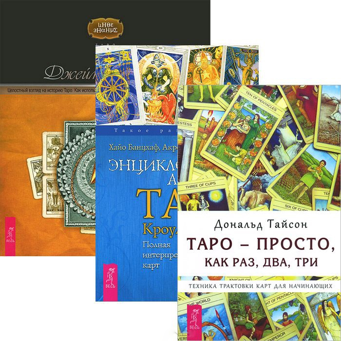 Таро просто как раз два три Энциклопедия арканов Таро Кроули Целостный взгляд на историю Таро комплект из 3 книг фото