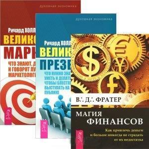 Магия финансов Великолепная презентация Великолепный маркетинг что знают делают и говорят лучшие маркетологи комплект из 3 книг