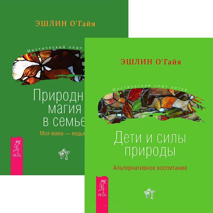 Дети и силы природы Природная магия в семье комплект из 2 книг
