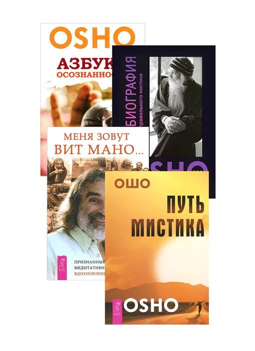 Меня зовут Вит Мано Автобиография мистика Азбука осознанности Путь мистика комплект из 4 книг