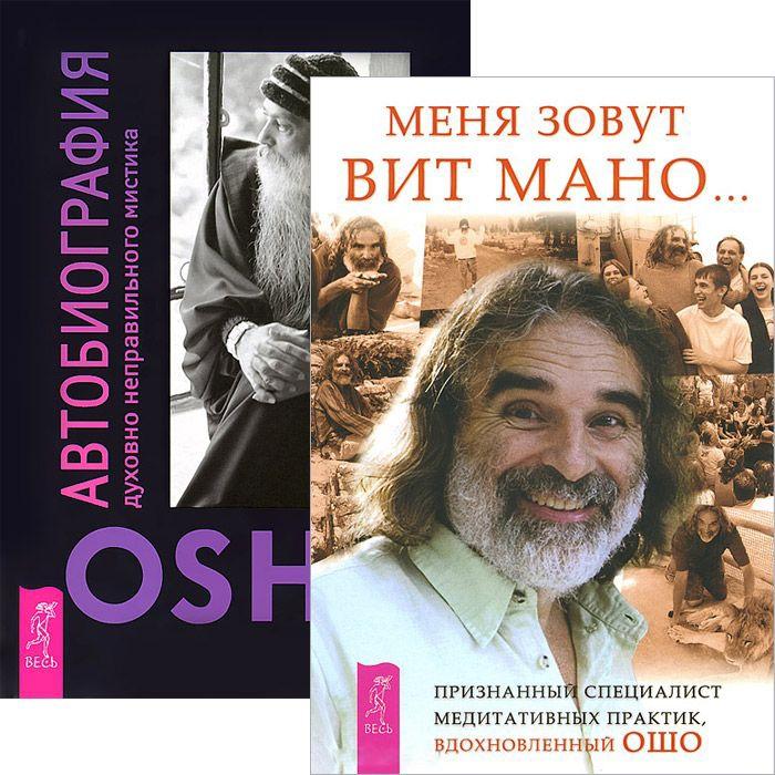 Меня зовут Вит Мано Автобиография мистика комплект из 2 книг