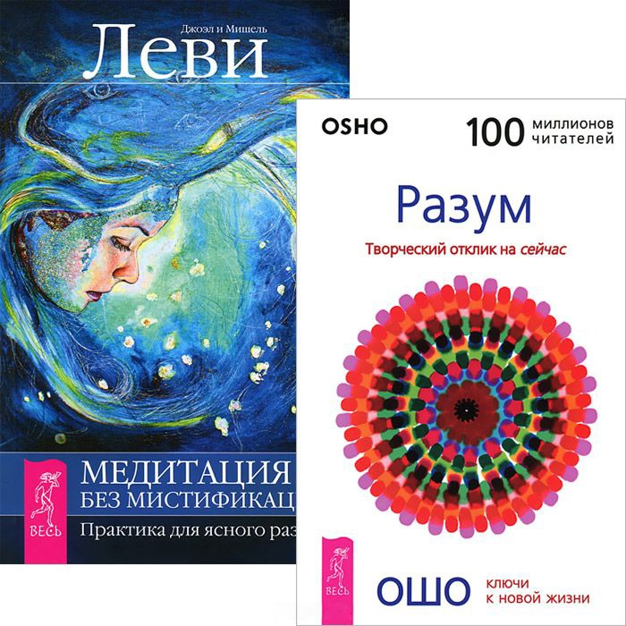 Медитация - без мистификаций Разум Творческий Отклик на сейчас комплект из 2 книг