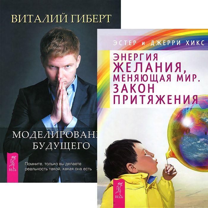 Хикс Э., Хикс Д., Гиберт В. Моделирование будущего Энергия желания комплект из 2 книг CD гиберт в моделирование будущего cd комплект из 2 книг 2cd