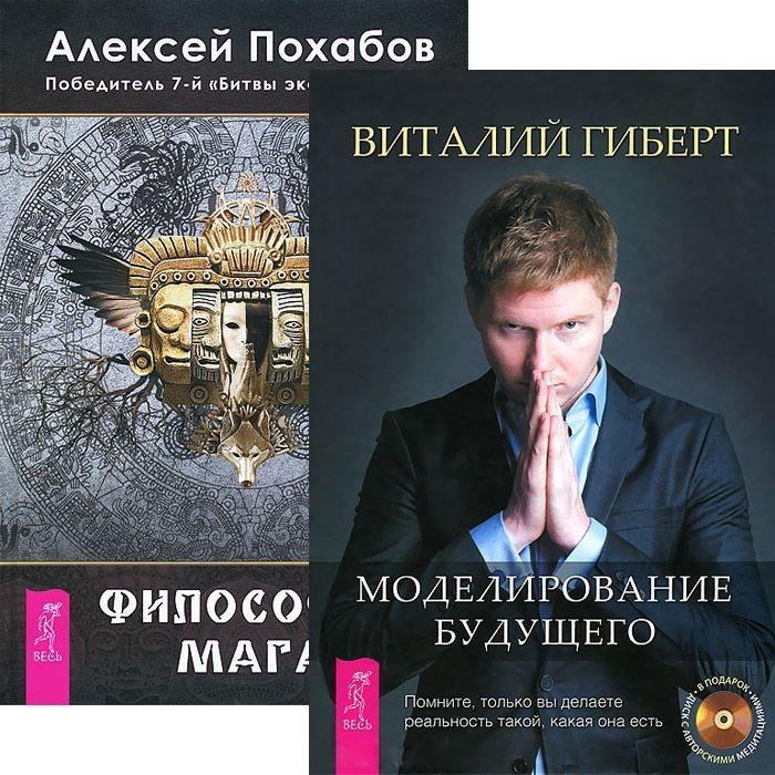 Моделирование будущего Философия мага комплект из 2 книг CD