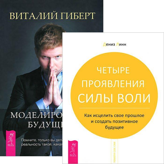 Моделировнаие будущего Четыре проявления силы воли комплект из 2 книг