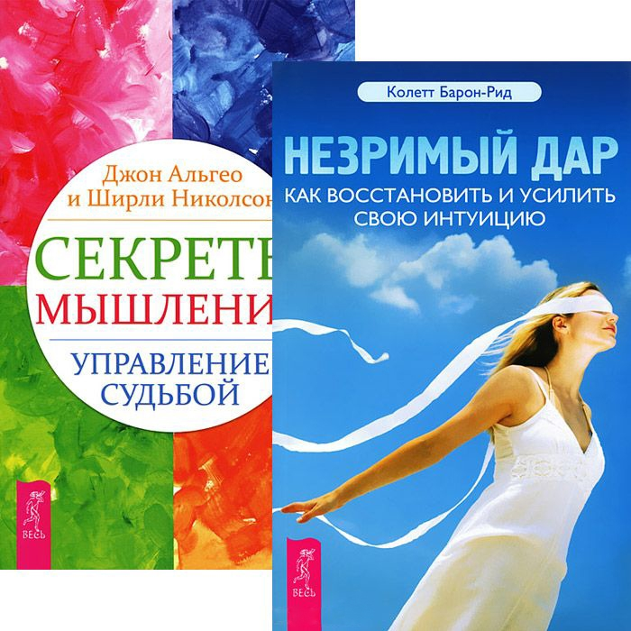 Незримый дар Секреты мышлений комплект из 2 книг