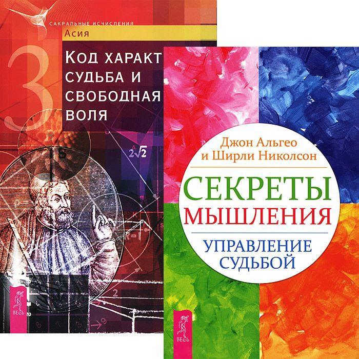 Секреты мышления Управление судьбой Код характера Судьба и свободная воля комплект из 2 книг