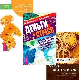 Магия финансов Исцеление душевных ран Деньги и стресс комплект из 3 книг