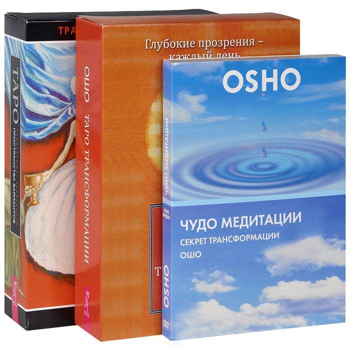 Таро Трансформации Глубокие прозрения - каждый день Таро пространства вариантов Чудо медитации Секрет трансформации комплект из 2 книг DVD
