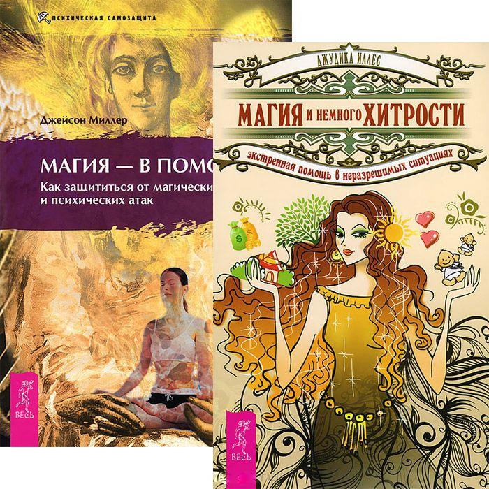 Магия и немного хитрости Магия - в помощь комплект из 2 книг