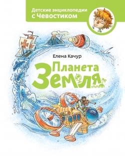 Купить Планета Земля, Манн, Иванов и Фербер, Естественные науки