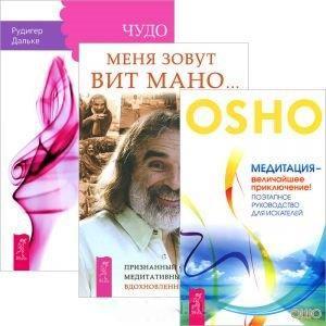 Меня зовут Вит Мано Чудо воображения Медитация - величайшее приключение комплект из 3 книг