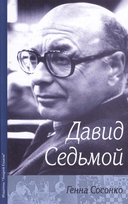 Сосонко Г. Давид Седьмой