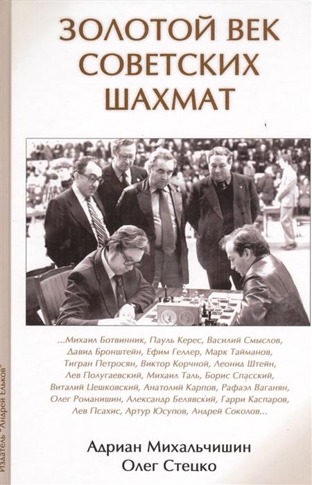 Михальчишин А., Стецко О. Золотой век советских шахмат цены онлайн