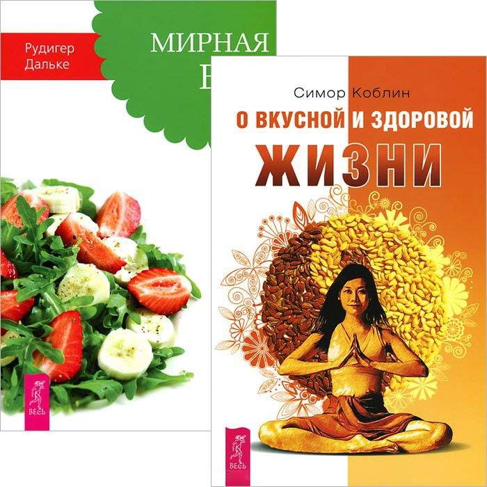 Дальке Р., Коблин С. О вкусной и здоровой жизни Мирная еда комплект из 2 книг хоум р везенков о как быть счастливой женщиной обновление судьбы за 21 день комплект из 2 книг