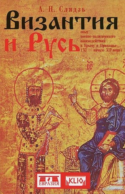 Византия и Русь опыт военно-политического взаимодействия в Крыму и Приазовье ХI - начало ХII века