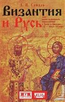 Византия и Русь: опыт военно-политического взаимодействия в Крыму и Приазовье (ХI - начало ХII века)