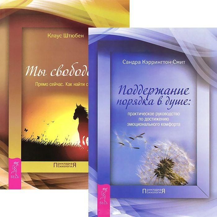 Штюбен К., Кэррингтон-Смит С. Поддержание порядка в душе Ты свободен комплект из 2 книг штюбен к ошо тантра высшее понимание ты свободен комплект из 2 книг