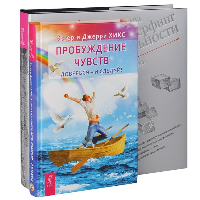 Пробуждение чувств Трансерфинг 1-5 комплект из 2 книг
