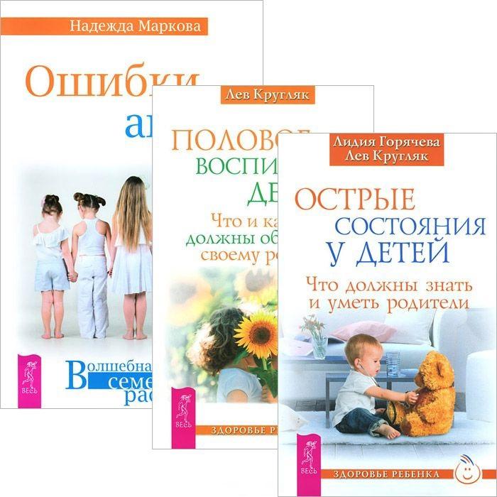 Острые состояния у детей Половое воспитание Ошибки аиста комплект из 3 книг