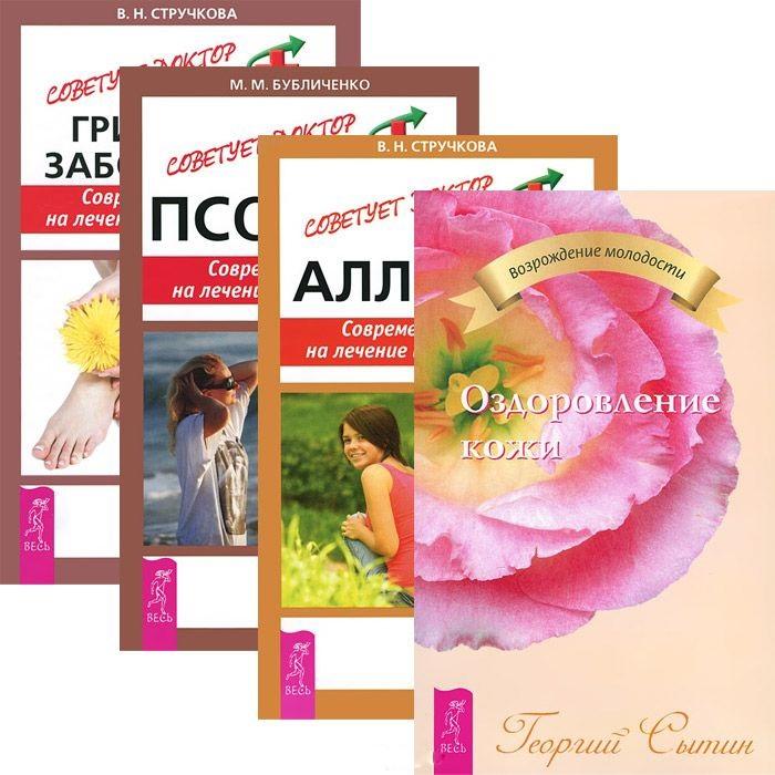 Оздоровление кожи Аллергия Псориаз Грибковые заболевания комплект из 4 книг