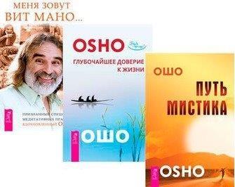 Меня зовут Вит Мано Путь мистика Глубочайшее доверие к жизни комплект из 3 книг
