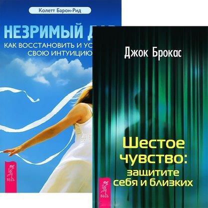 Незримый дар Шестое чувство комплект из 2 книг