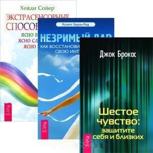 Незримый дар Шестое чувство Экстрасенсорные способности ясно видеть ясно слышать ясно знать комплект из 3 книг