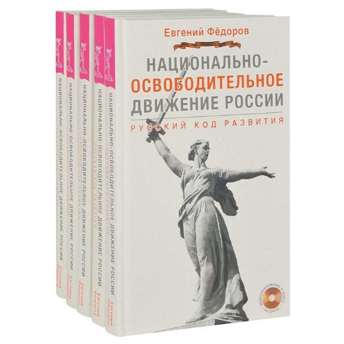 Национально-освободительное движение России Русский код развития DVD комплект из 5 книг 5 DVD