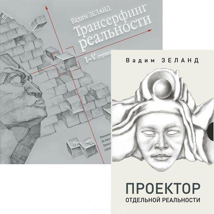 Зеланд В. Проектор отдельной реальности Трансерфинг реальности 1-5 ступени комплект из 2 книг цена