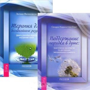 Фаликовски Э., Кэррингтон-Смит С. Поддержание порядка в душе Терапия для беспокойного разума комплект из 2 книг