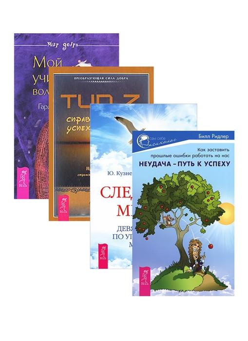 Неудача - путь к успеху Следуя за мечтой Тип Z Мой учитель комплект из 4 книг