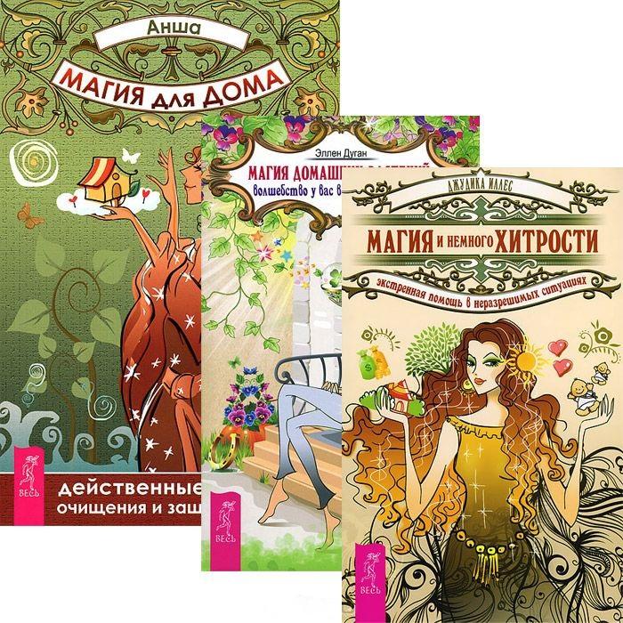 Магия для дома Магия домашних растений Магия и немного хитрости комплект из 3 книг