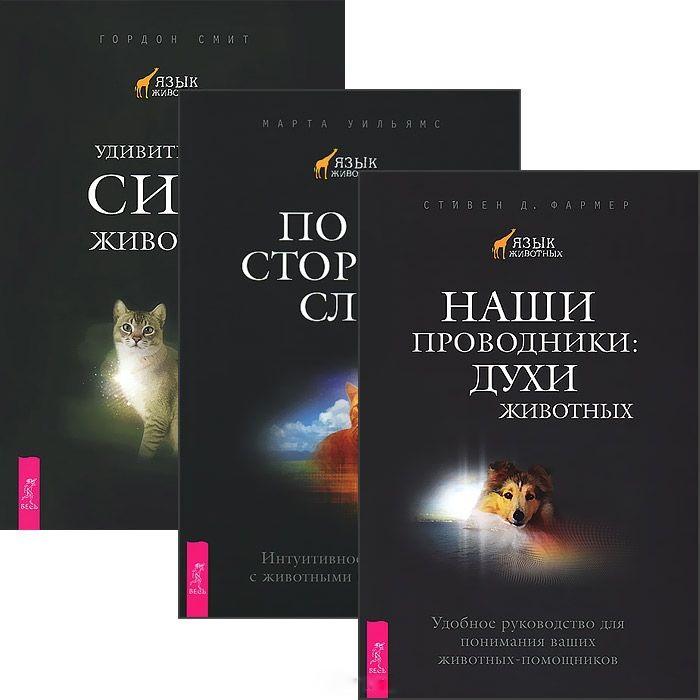 Наши проводники По ту сторону слов Удивительная сила животных комплект из 3 книг
