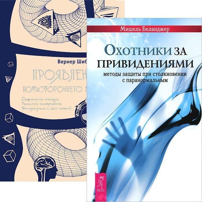 Охотники за привидениями Проявление потустороннего мира комплект из 2 книг