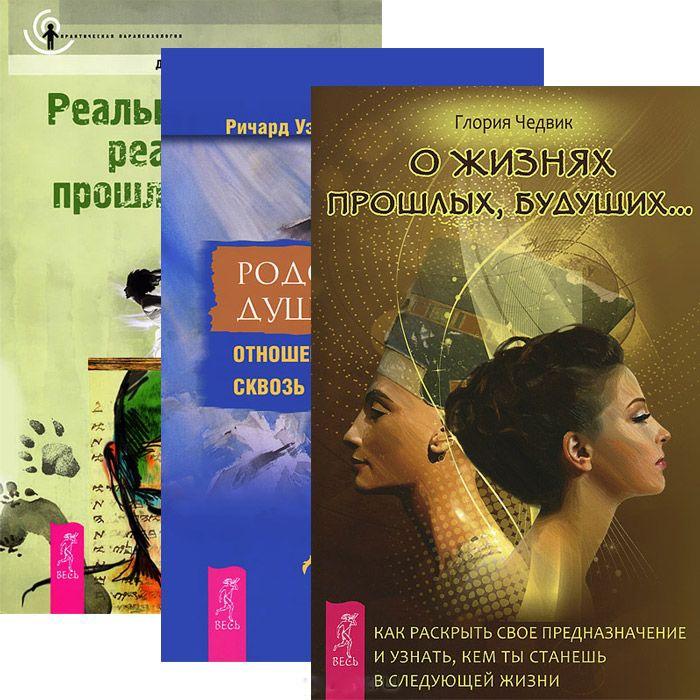 О жизнях прошлых будущих Родственные души Реальные люди комплект из 3 книг