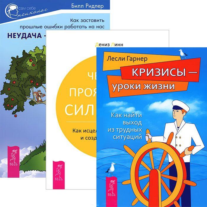 Неудача - путь к успеху Четыре проявления силы воли Кризисы - уроки жизни комплект из 3 книг