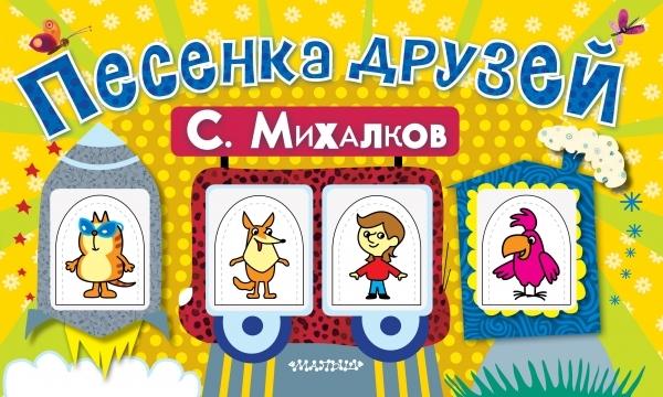 Михалков С. Песенка друзей Стихи С игрушками-напальчниками цена 2017